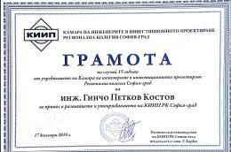 charter KIIP RK Sofia-grad